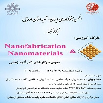 "<a href=""http://uma.ac.ir/find.php?item=15.288.9897.fa"">کارگاه آموزشی Nanofabrication & Nanomaterials</a>"